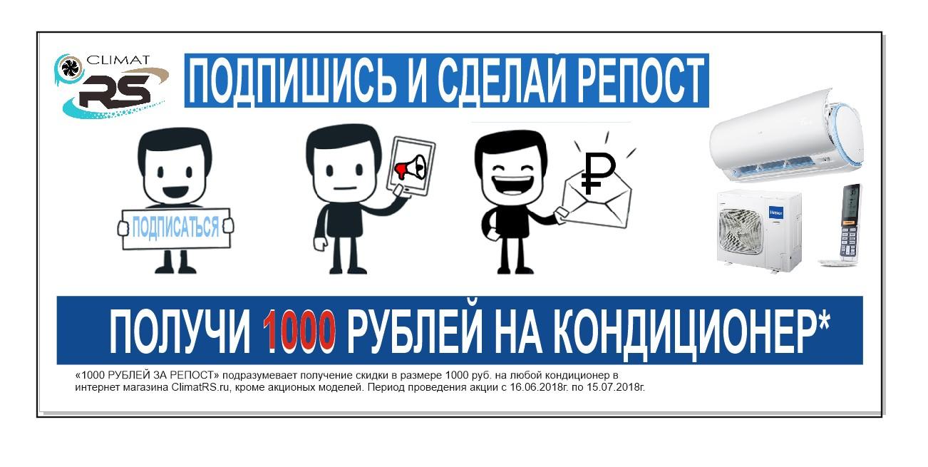 Акция 1000 руб. за репост
