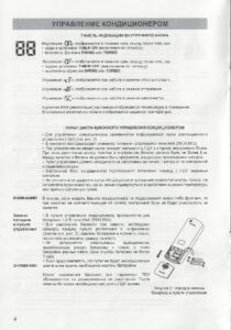 Инструкция по эксплуатации кондиционера Бирюса