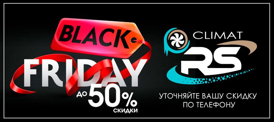 Черная пятница 2020 на сайте ClimatRS.ru