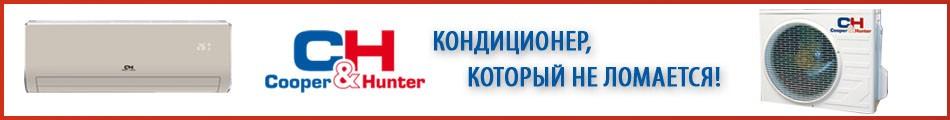 Сплит система Cooper&Hunter с плазмой inverter Winner CH-S18FTX5 (до 50 м²)