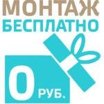 Бесплатный монтаж кондиционера