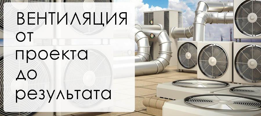 любая вентиляция в Крыму
