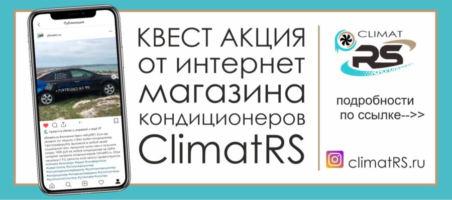 квест акция от интернет магазина кондиционеров ClimatRS