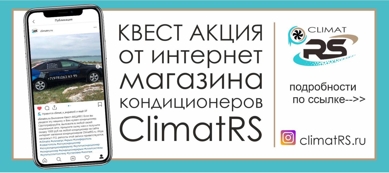 Квест акция от интернет магазина ClimatRS. нашел,сфоткал, выложил в соц сети, прислал ссылку, получил скидку 1000 руб на кондиционер.