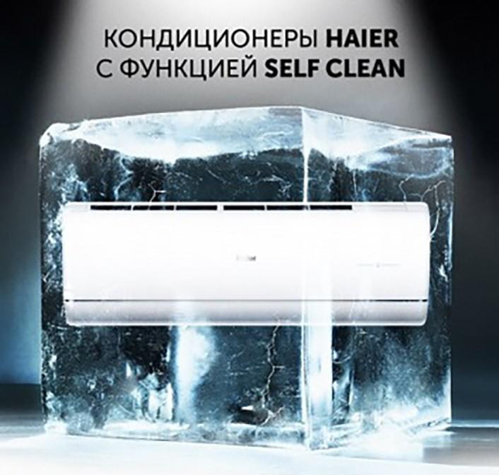 фугкция self clean в кондиционерах Haier
