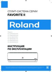 Инструкция к кондиционеру Roland Favorite II