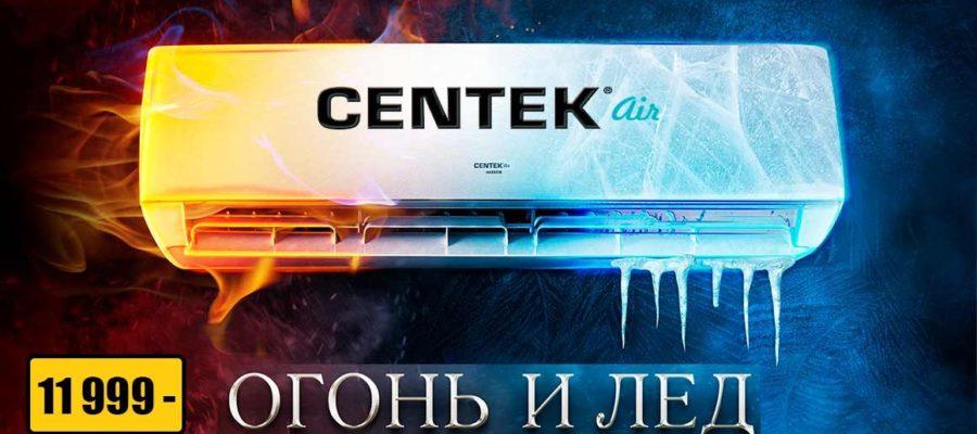 Кондиционеры Centek всегда в наличии, можно купить на нашем сайте