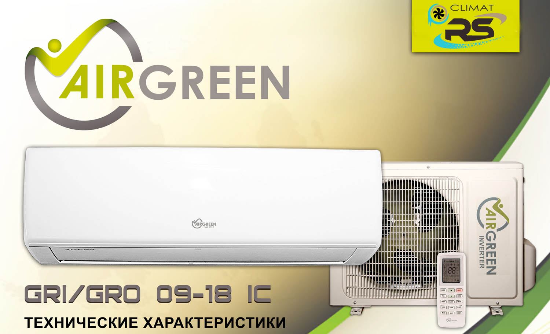 кондиционеры Air green