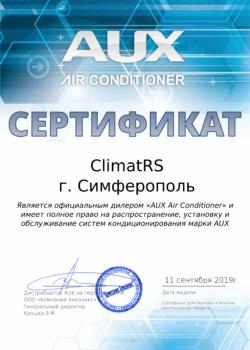 Сертификат AUX для ClimatRS.ru