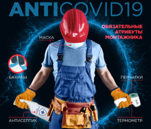 Бесконтактная безопасная установка кондиционера в период пандемии коронавируса covid-19