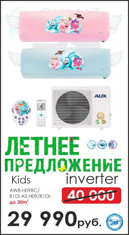 Кондиционер Aux в детскую комнату, два цвета.