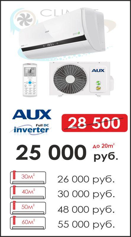 распродажа кондиционеров AUX inverter