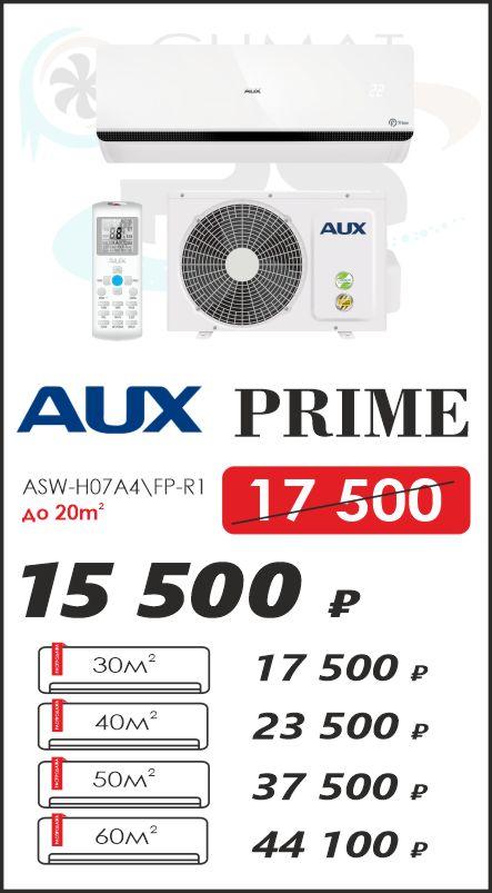 Кондиционер AUX Prime первая цена на кондиционеры этого завода
