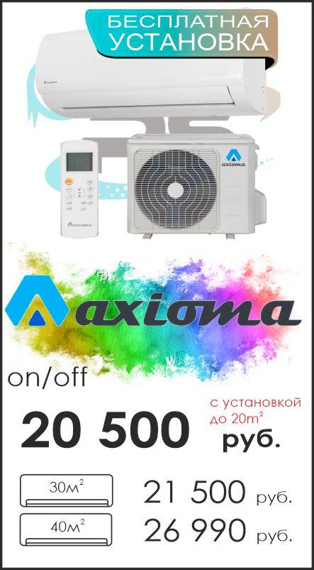 Кондиционер Axioma on\off с бесплатной установкой