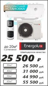 Energolux Basel бесплатный монтаж кондиционера, все включено