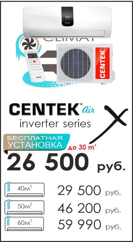 Инверторный кондиционер Centek с бесплатной установкой