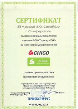 Официальный представитель кондиционеров Chigo