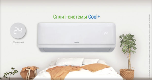 Реклама Lessar cool+