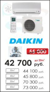Кондиционер Daikin