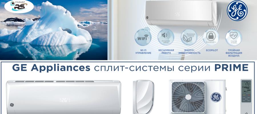 Купить кондиционер General Electric в Симферополе, Севастополе и других городах Крыма можно на нашем сайте