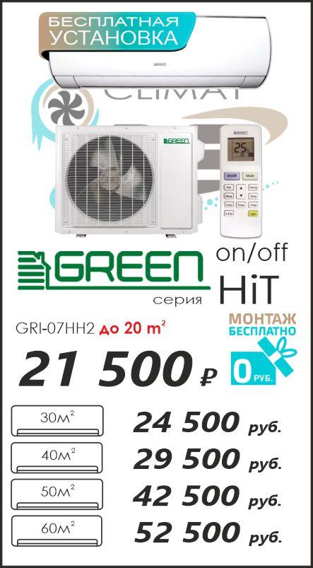 Кондиционеры Green С бесплатной установкой