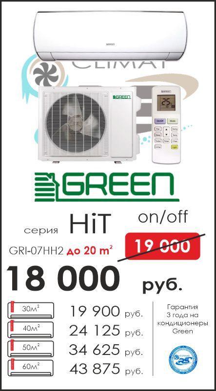 распродажа кондиционеров Green в Симферополе, Севастополе, Евпатории и других городах Крыма