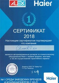 Официальный представитель кондиционеров Haier 2018