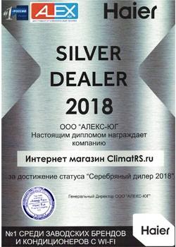 Серебряный дилер по кондиционерам Haier 2019
