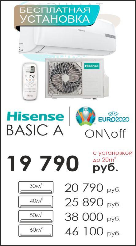 Кондиционер Hisense Basic A on\off с бесплатной установкой