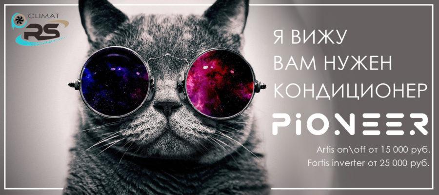 Кондиционеры Pioneer с установкой и без на ClimatRS.ru