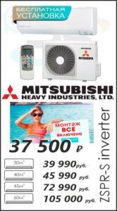 Sale Mitsubishi heavy с бесплатной установкой