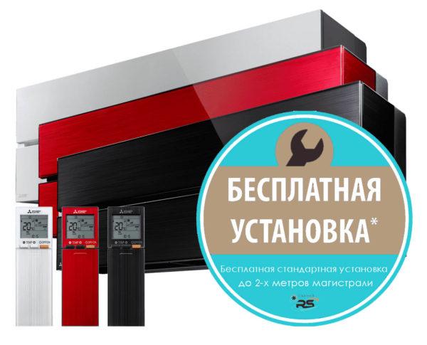 Бесплатная установка монтаж инверторного кондиционера Mitsubishi Electric серия LN