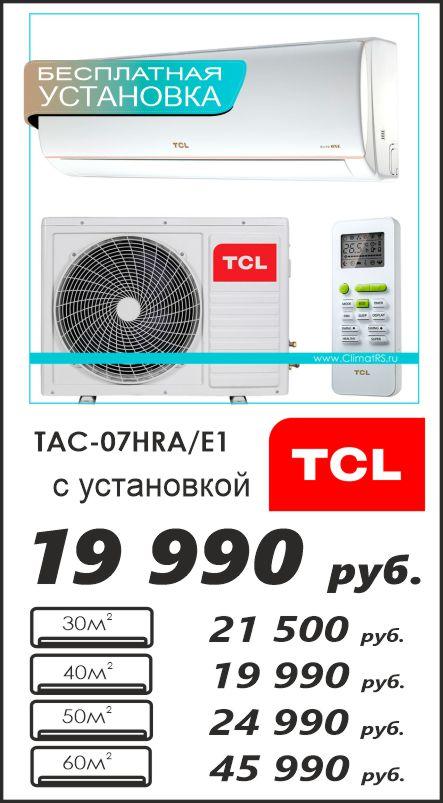 Впервые акция на сайте на кондиционеры TCL бесплатная установка