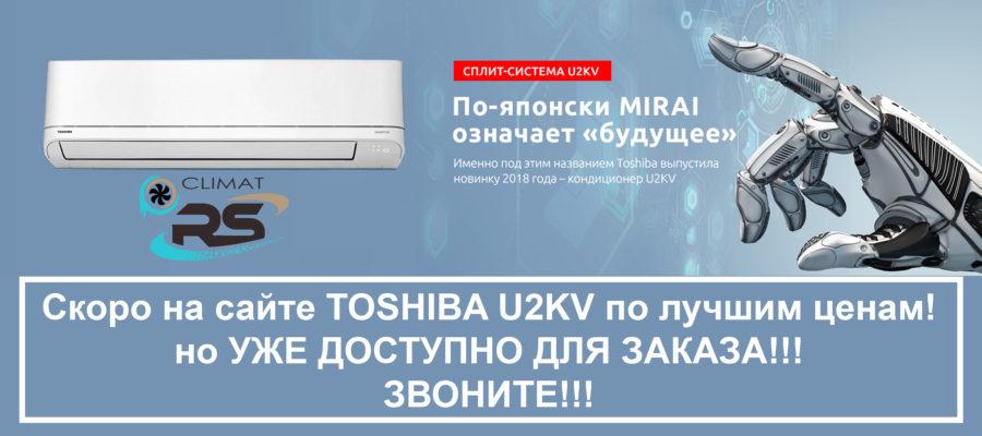 Купить кондиционер Toshiba в Симферополе, Севастополе и других городах Крыма можно на нашем сайте