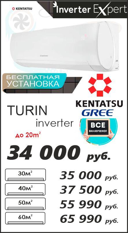 Акция Бесплатный монтаж на кондиционеры Kentatsu Turin