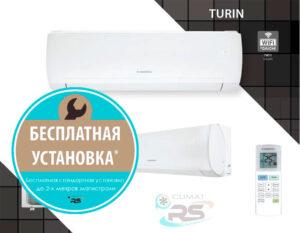 Бесплатная установка kentatsu Turin inverter