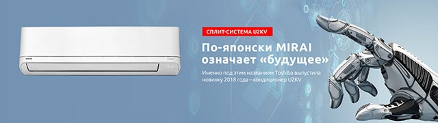Кондиционер Toshiba RAS-16U2KV-EE (45 м²)