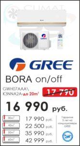 Кондиционеры Gree серии Bora