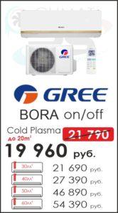 gree bora cold plasma супер кондиционер по нормальной цене