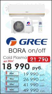 Кондиционеры Gree замораживаем цены