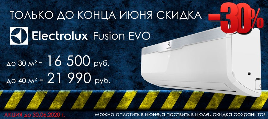 Кондиционер Electrolux Fusion супер акция