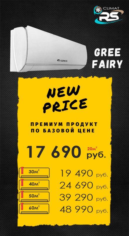 распродажа кондиционеров Gree Fery в Симферополе, Севастополе, Евпатории и других городах Крыма