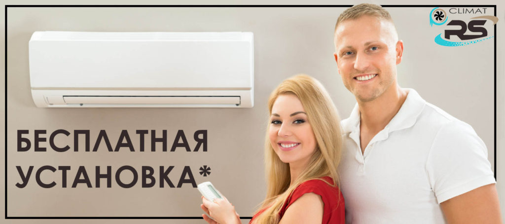 """АКЦИЯ """"Бесплатный монтаж"""""""