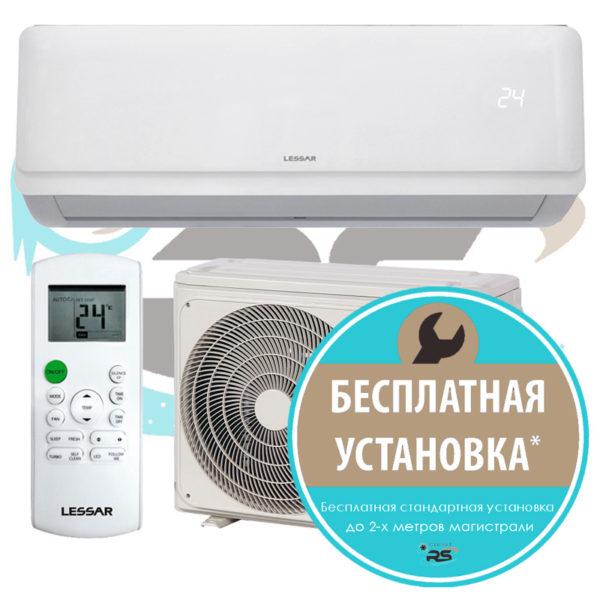 Lessar inverter серия Inverto LS-HE09KLA2B/LU-HE09KLA2B + МОНТАЖ (до 30м2)