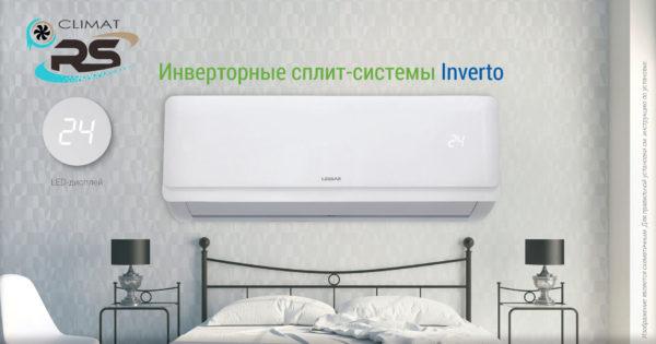 реклама инверторного кондиционера Lassar серия inverto