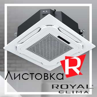 Листовка кассетный кондиционер Royal Clima