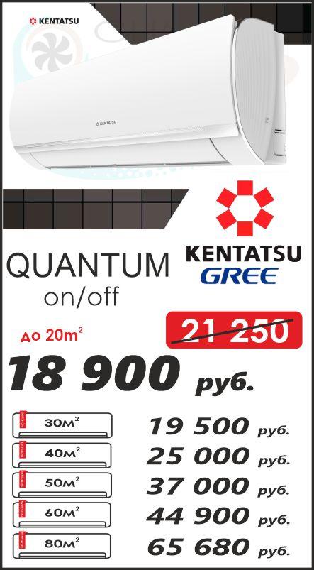 Кондиционеры Кентатсу Quantum производство завода Gree