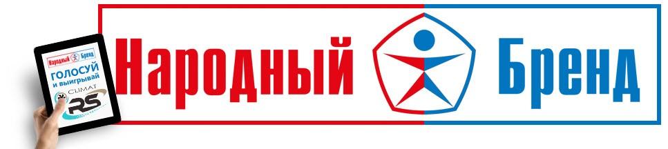 Инструкция по голосованию и регистрации на конкурс «Народный бренд»