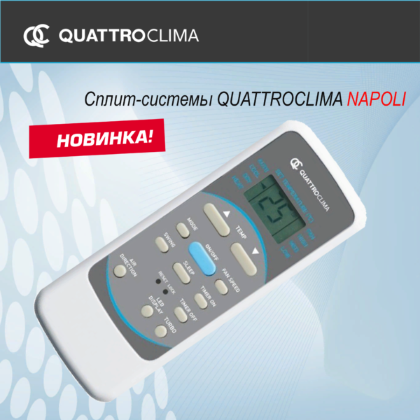 Пульт от кондиционера quattroclima napoli
