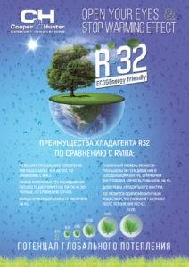 Преимущество кондиционеров на R-32 фреоне